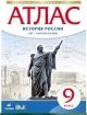 Атлас 9 кл. История России XIX-начало XXв